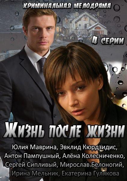 1369908265_zhizn-posle-zhizni (423x600, 61Kb)