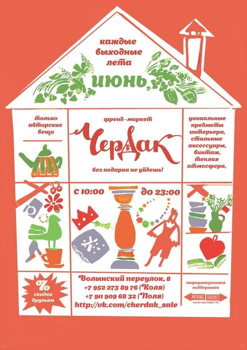 выставка-ярмарка Чердак в Питере (494x700, 82Kb)