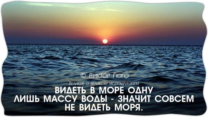Фото с цитатами о море