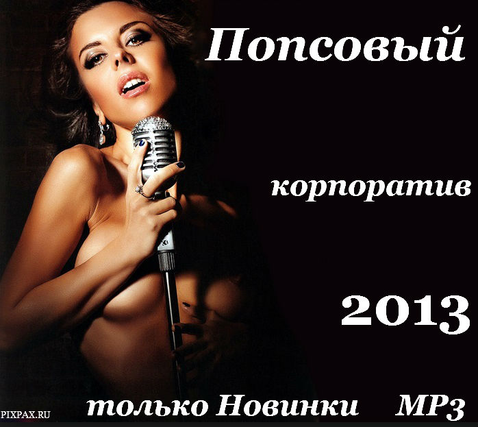 Марк винокуров скачать бесплатно mp3