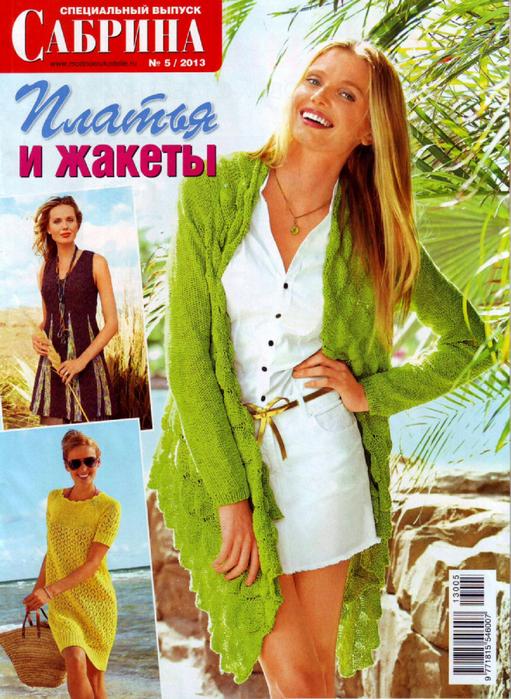 Сабрина платья и жакеты 2013 (1) (511x700, 563Kb)