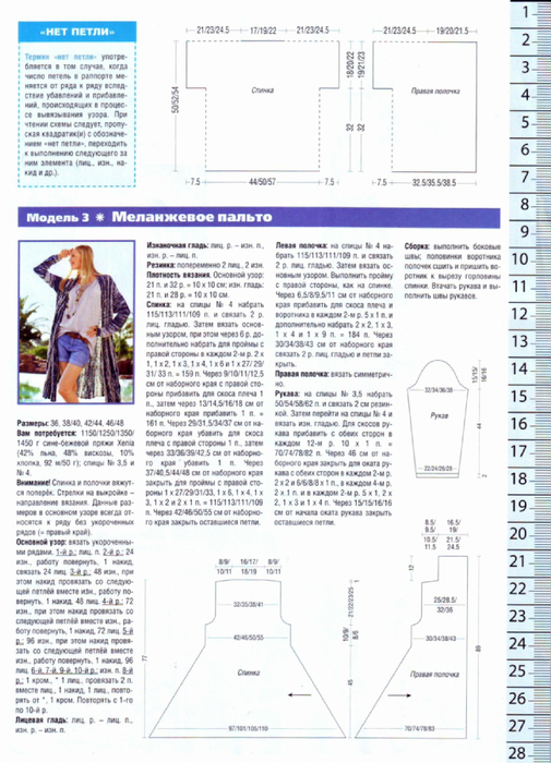 Сабрина платья и жакеты 2013 (6) (505x700, 342Kb)