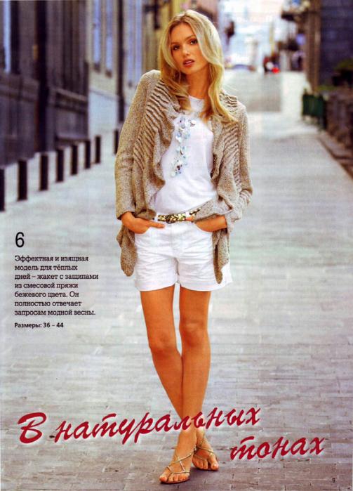 Сабрина платья и жакеты 2013 (8) (503x700, 441Kb)