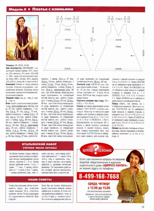 Сабрина платья и жакеты 2013 (14) (510x700, 366Kb)