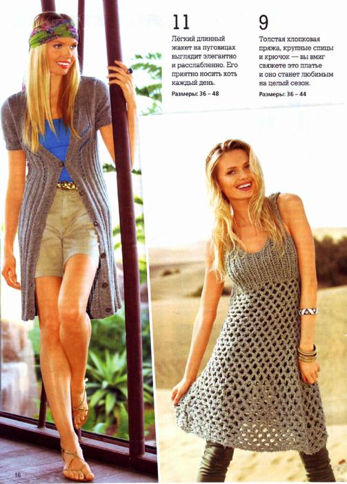 Сабрина платья и жакеты 2013 (15) (503x700, 430Kb)
