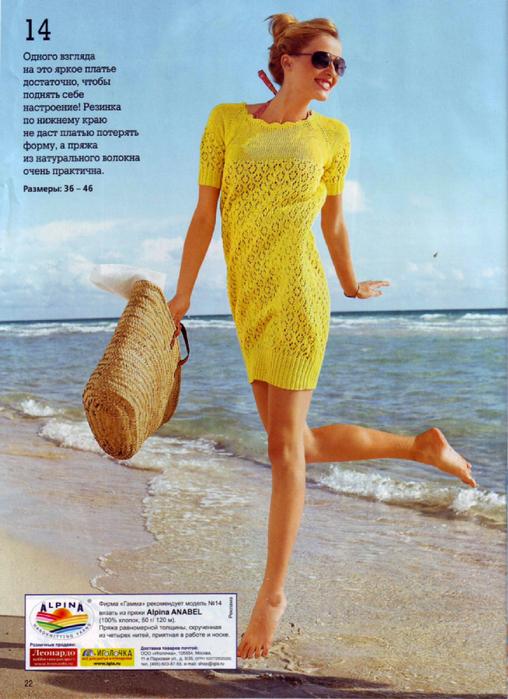 Сабрина платья и жакеты 2013 (21) (508x700, 452Kb)