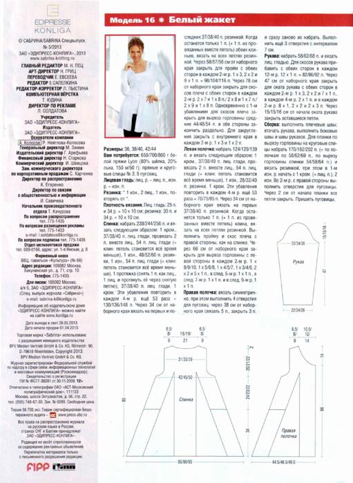 Сабрина платья и жакеты 2013 (28) (511x700, 367Kb)