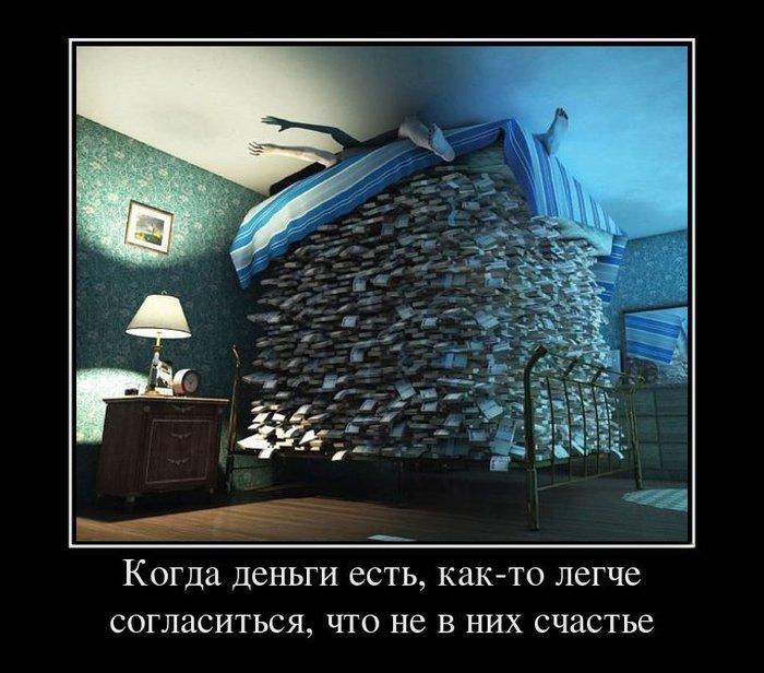 4908909_1322762029_kogdadengiestkaktolegchesoglasitsyachtonevnihschaste (700x616, 80Kb)