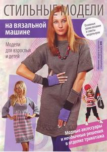 Журналы с моделями с описанием вязание на спицах 902