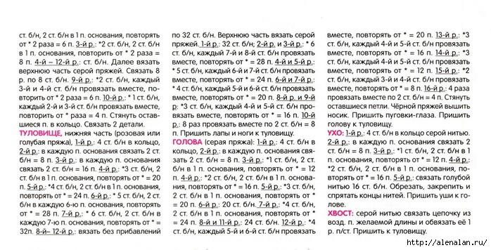 кофта полосатая описание1 (700x356, 247Kb)