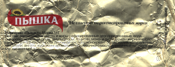 Состав Пышки/1415502_Pishka__Sostav (700x268, 99Kb)