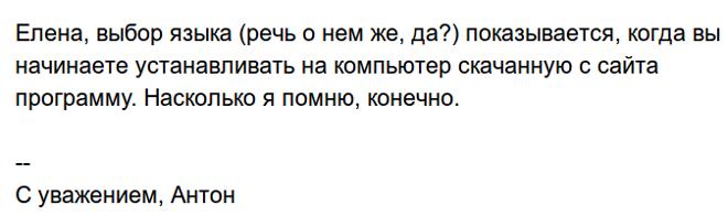 Ответ Антона (660x196, 50Kb)
