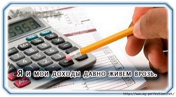 доходы (600x330, 144Kb)
