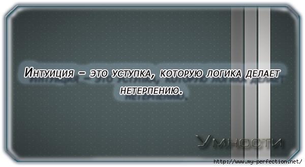 интуиция (600x330, 107Kb)
