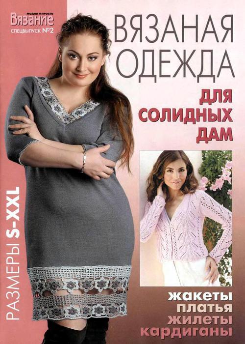 ВМП 2010-02 Вязаная одежда для солидных дам_1 (500x700, 68Kb)