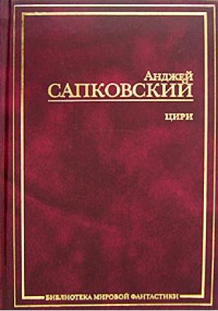 А. Сапковский_Цири (308x439, 101Kb)