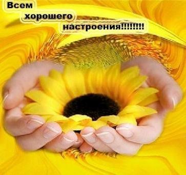 http://img1.liveinternet.ru/images/attach/c/8/101/799/101799563_Horoshego_nastroen111.jpg