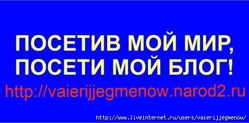 --- === --- =-=  101429945_394839_470323966360001_348927261_n (488x242, 69Kb)