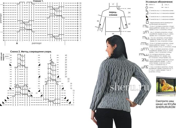 Узоры для вязания свитера по реглану 49