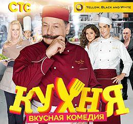 Сериал_Кухня (260x244, 27Kb)