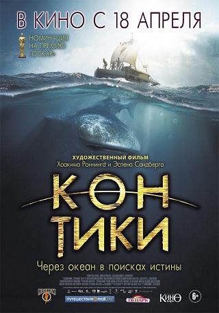 kinopoisk.ru-Kon-Tiki-2132997 (320x456, 59Kb)