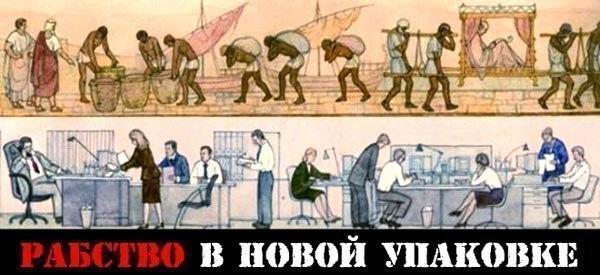 рабство (600x275, 49Kb)