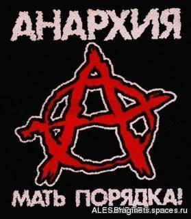 anarchy18 (279x320, 17Kb)