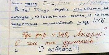 dnevnik2 (352x178, 21Kb)
