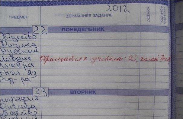 dnevnik9 (606x392, 51Kb)