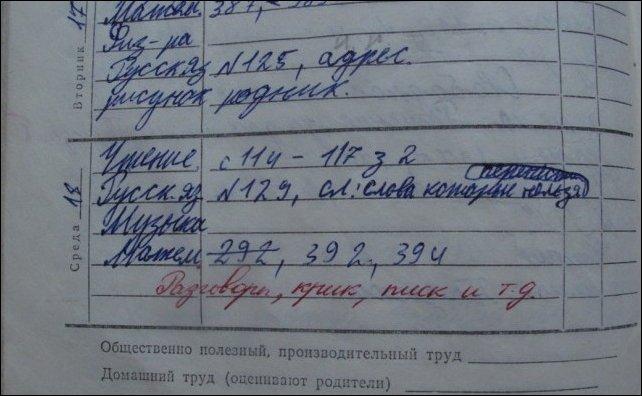 dnevnikM (642x396, 51Kb)