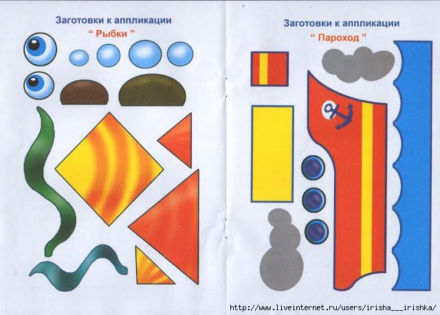 Поделки для детей из бумаги от 3 лет
