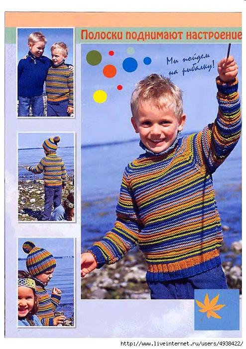 Связать мальчику 6 лет свитер