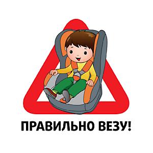 Использование автокресел – залог безопасности маленьких членов семьи.