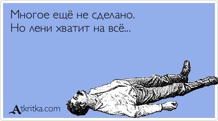 3089600_atkritka_1351464165_23 (425x237, 54Kb)