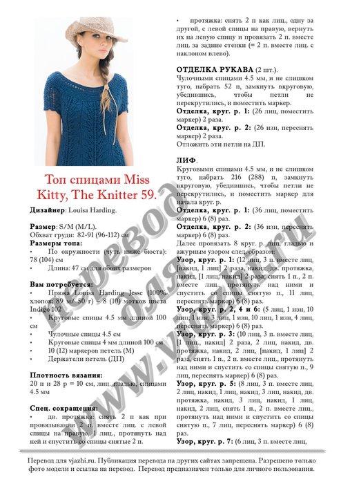 Kitty_p1 (494x700, 98Kb)