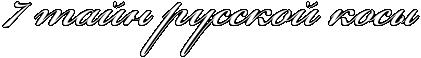 4360286_7PtaInPrusskoIPkosq (421x58, 11Kb)