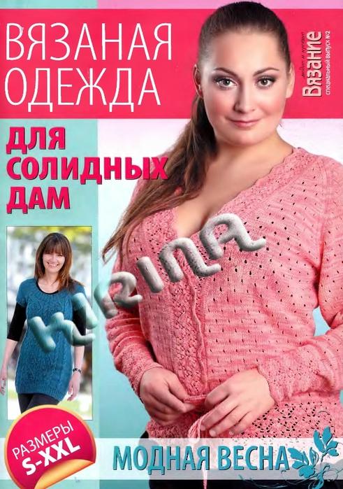 ВМП 2011-02 Вязаная одежда для солидных дам_1 (491x700, 291Kb)
