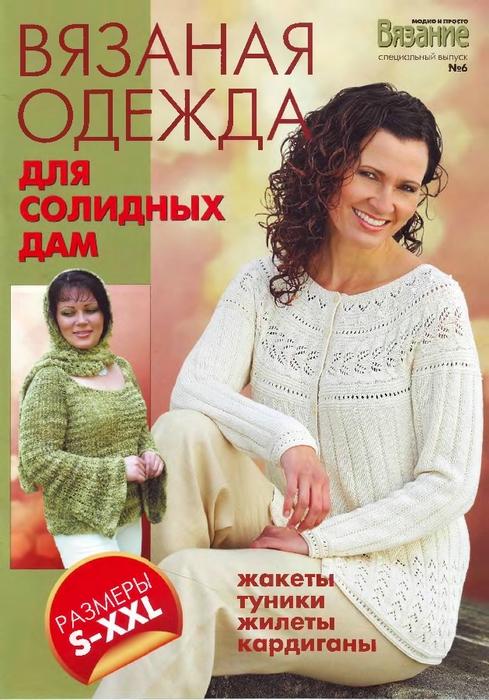 ВМП 2010-06 Вязаная одежда для солидных дам _1 (489x700, 270Kb)