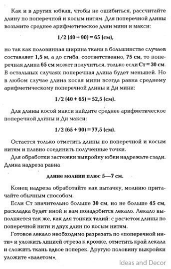 7x3qL34_iR0 (343x541, 59Kb)