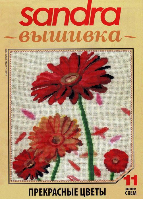 Sandra экстра 3.08 ПРЕКРАСНЫЕ ЦВЕТЫ (503x700, 204Kb)