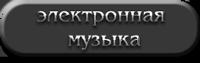 Без-имени-13 (200x63, 10Kb)