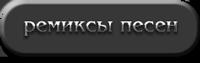Без-имени-19 (200x63, 8Kb)