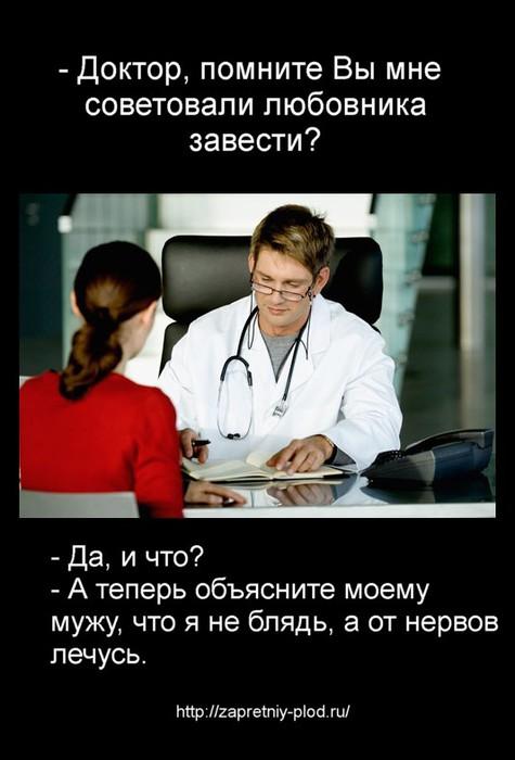 Анекдот Доктор