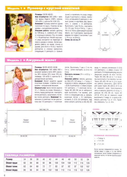 Сабрина спецвыпуск вязание крючком 7 2013 (5) (502x700, 316Kb)