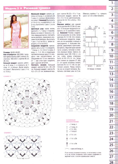 Сабрина спецвыпуск вязание крючком 7 2013 (6) (503x700, 342Kb)