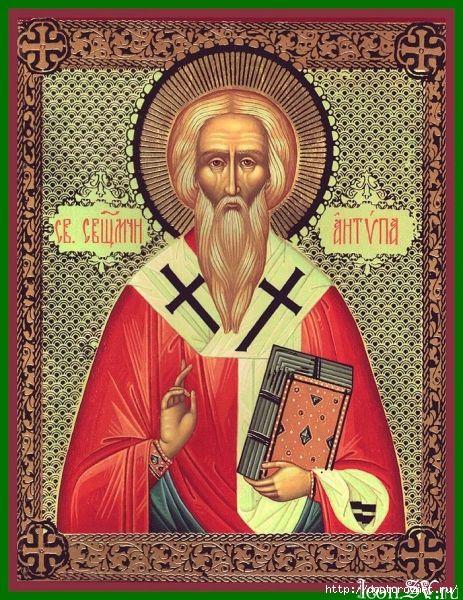 священномученик Антип (463x600, 261Kb)