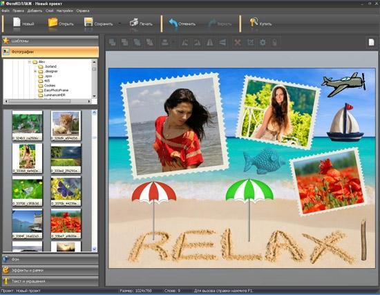как сделать фотоколлаж (550x427, 172Kb)