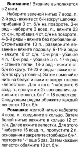 5198157_pinetkikruchkom2 (259x474, 84Kb)