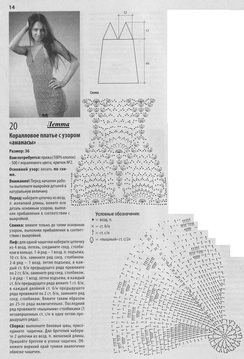 111еще сарафанчик (476x700, 118Kb)
