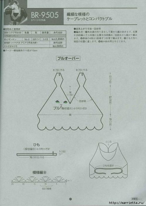 Вязание крючком. Летние модели (13) (497x700, 210Kb)